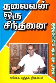 Tamil book தலைவன் ஒரு சிந்தனை