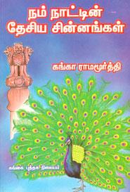 Tamil book நம் நாட்டின் தேசிய சின்னங்கள்