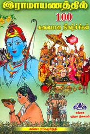 Tamil book இராமாயணத்தில் 100 சுவையான நிகழ்ச்சிகள்