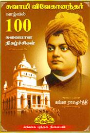 சுவாமி விவேகானந்தர் வாழ்வில் 100 சுவையான நிகழ்ச்சிகள்
