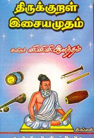 Tamil book திருக்குறள் இசையமுதம்