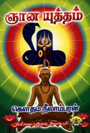 Tamil book ஞான யுத்தம் (நாடக நூல்)