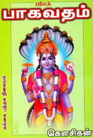 Tamil book ஶ்ரீமத் பாகவதம்
