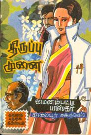 திருப்பு முனை (old book rare)