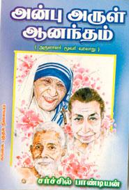 அன்பு அருள் ஆனந்தம்