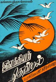 இலக்கியத் தென்றல்