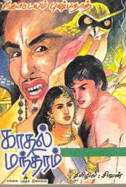 காதல் மந்திரம்