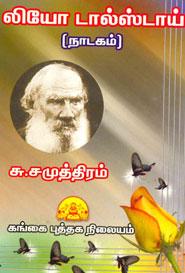 லியோ டால்ஸ்டாய் (நாடகம்) (old book rare)