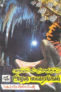 Ariviyal Nokil Alagu Vairangal - அறிவியல் நோக்கில் அழகு வைரங்கள்