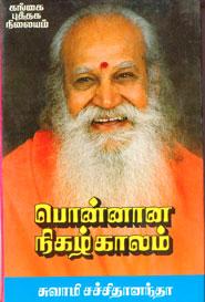 Tamil book பொன்னான நிகழ்காலம்