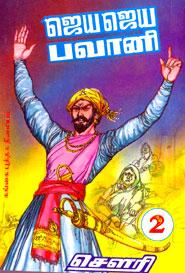 ஜெய ஜெய பவானி பாகம் 2 (old copy)