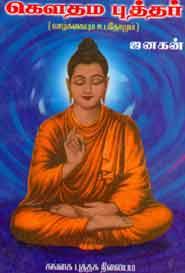 கௌதம புத்தர் வாழ்க்கையும் உபதேசமும்