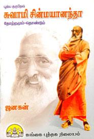 பூஜ்ய குருதேவ் சுவாமி சின்மயானந்தா தோற்றமும்.தொண்டும்