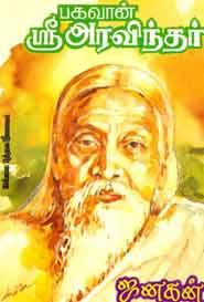 பகவான் ஶ்ரீ அரவிந்தர்