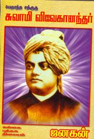 வேதாந்த சத்குரு சுவாமி விவேகானந்தர்