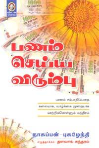 Panam seyya virumbu - பணம் செய்ய விரும்பு