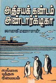 அதிசயக் கண்டம் அண்டார்க்டிகா (old book rare)
