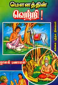 Tamil book மௌனத்தின் வெற்றி