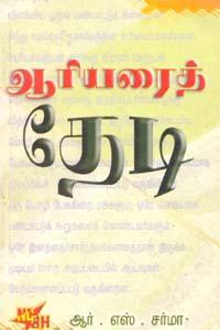 Aariyarai Thedi - ஆரியரைத் தேடி
