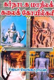 கர்நாடக மாநிலக் கலைக் கோயில்கள்