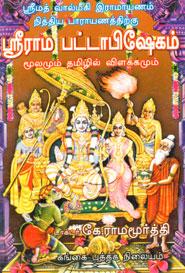ஸ்ரீராம் பட்டாபிஷேகம்