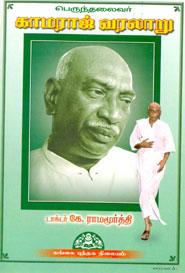 பெருந்தலைவர் காமராஜ் வரலாறு