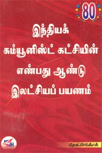 India Communist Katchiyin Enbathu Aandu Ilatchiya Payanam - இந்தியக் கம்யூனிஸ்ட் கட்சியின் எண்பது ஆண்டு இலட்சியப் பயணம்