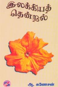 Ilakiya Thendral - இலக்கியத் தென்றல்