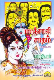பாஞ்சாலி சபதம் உரையுடன் பாரதியார்