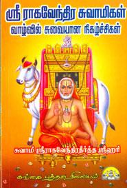 ஸ்ரீ ராகவேந்திர சுவாமிகள் வாழ்வில் சுவையான நிகழ்ச்சிகள்