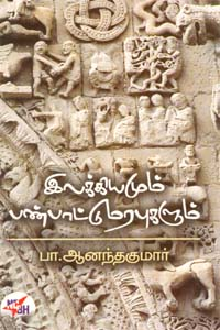 Ilakiyamum Panpaatu Marabugalum - இலக்கியமும் பண்பாட்டு மரபுகளும்