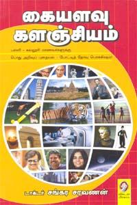 Tamil book Kayalavu kalanjiyam