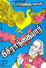 பிசிராந்தையார் (old book rare)