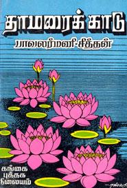 தாமரைக் காடு (old book rare)