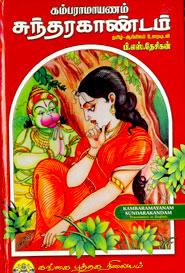 கம்பராமாயணம் சுந்தரகாண்டம்