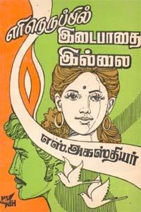 Erinerupil Idaipaathai illai - எரிநெருப்பில் இடைபாதை இல்லை (old book - rare)