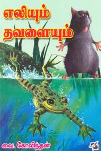 Tamil book Eliyum Thavalaiyum