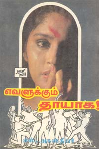 Evalukkum Thaayaaga - எவளுக்கும் தாயாக (old book - rare)