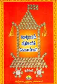 Tamil book தேரோடும் வீதிகளில் கோலங்கள்