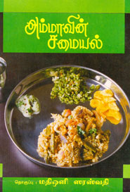 Tamil book அம்மாவின் சமையல்