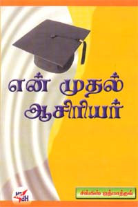 En Mutha Aasiriyar - என் முதல் ஆசிரியர்