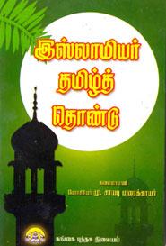 இஸ்லாமியர் தமிழ்த் தொண்டு