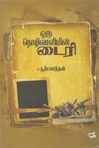 Oru Tholilaliyin Diary - ஒரு தொழிலாளியின் டைரி