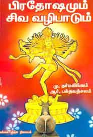 பிரதோஷமும் சிவ வழிபாடும்