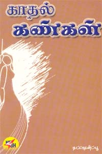 Kathal Kangal - காதல் கண்கள்