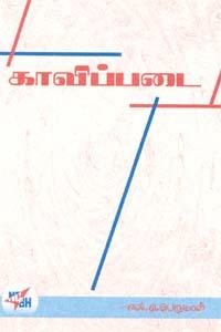 Kaavipadai - காவிப்படை