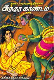 தினசரி பாராயணத்திற்கான சுந்தர காண்டம்