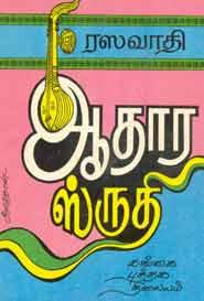 ஆதார ஸ்ருதி (old copy)
