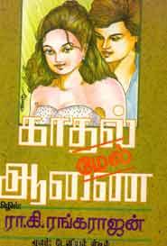 காதல் மேல் ஆணை (old copy)