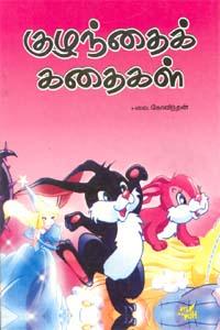 Tamil book Kulanthai Kathaigal